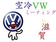 空冷VW滋賀MT開催希望人数→