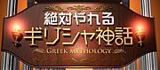 絶対やれるギリシャ神話