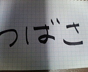 あつまれ☆磯部っ子 H12年卒