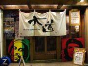大道(だいどう)南5条店