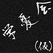学憂会(仮)