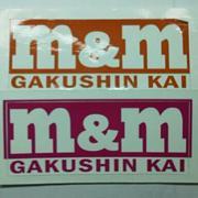 M&M 学進会ヽ(^0^)ノ