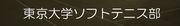 東京大学運動会軟式庭球部