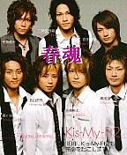 Kis-My-Ftに010 逢える de Show