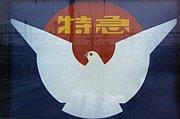 京阪鳩真理教