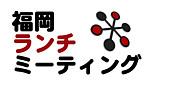 福岡ランチミーティング
