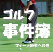 ゴルフ事件簿
