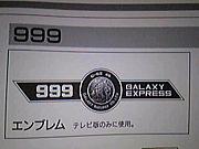 銀河鉄道株式会社