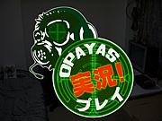 Opayaの実況プレイ