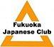 FJC (Fukuoka Japanese Club)