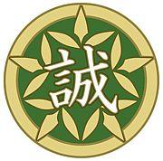 至誠館(金色のコルダ3)