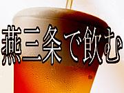 燕三条で飲む!@新潟