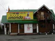 インド料理 anondo(アノンド)