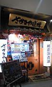 さかなや道場JR灘駅店