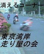 走り屋・東京湾岸 若〇常連組