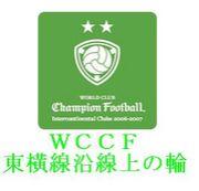 【WCCF】東横線・監督達の集い
