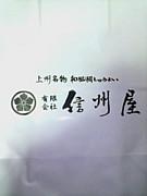 信州屋☆和風絹しゅうまい