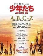 少年たち Jail in the Sky 2012