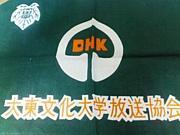 大東文化大学放送協会(DHK)