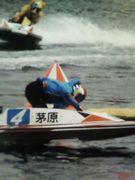BOAT RACE!4418茅原悠紀選手