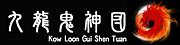九龍鬼神団 楼蘭@Silk