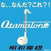 オタマトーン 〜Otamatone♪〜