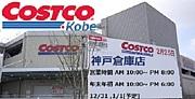 コストコ★神戸倉庫店  Costco