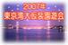 2007年東京湾大仮装園遊会