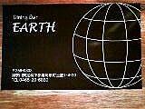 EARTH大好きな人集まれ