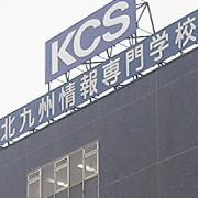 KCS北九州情報専門学校