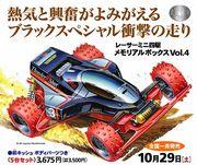 ミニ四駆レース系コミュ