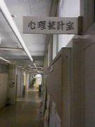 京都教育大学 心理学研究室