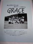 『GRACE』