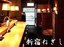 新宿ねぎし 歌舞伎町店