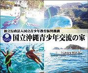 ☆沖縄県の渡嘉敷島で遊ぼう☆