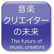 音楽クリエイターの未来
