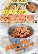 玄米酵素☆