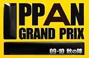 IPPANグランプリ