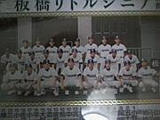 板橋ガンジス(板橋シニア)