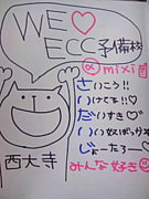 →西大寺ECC組(2008年入試)←