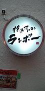 横浜ホルモンランボー