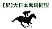 【尻】大日本競馬同盟
