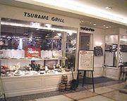 つばめグリル 横浜店