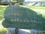 山田荘小学校