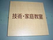 福井大学生活科学教育コース