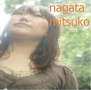 永田ミツコ