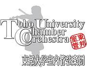 東邦大学室内管弦楽団