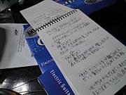 思いのままに詩を書け!!