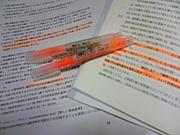 蛍光ペンはオレンジがいいのッ!!