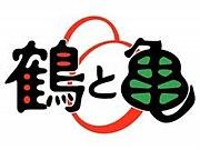 ☆鶴と亀☆@新宿2丁目